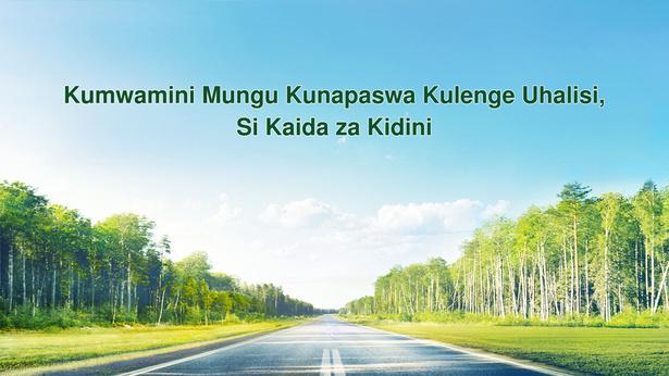 Kumwamini Mungu Kunapaswa Kulenge Uhalisi, Si Kaida za Kidini