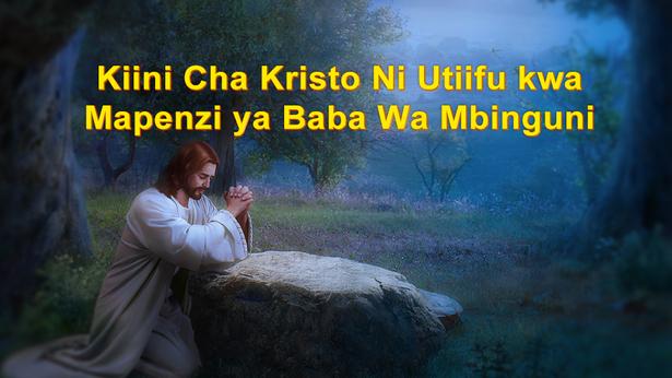 Kiini Cha Kristo Ni Utiifu kwa Mapenzi ya Baba wa Mbinguni