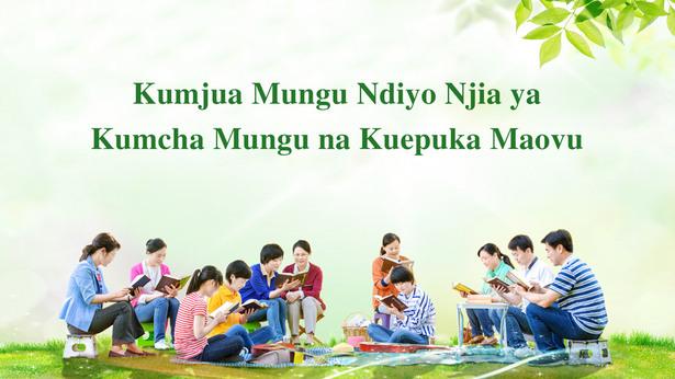 Kumjua Mungu Ndiyo Njia ya Kumcha Mungu na Kuepuka Maovu