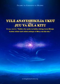 Mwenyezi, Mungu Anaongoza, Majaliwa, Filamu ya Muziki, Kikristo