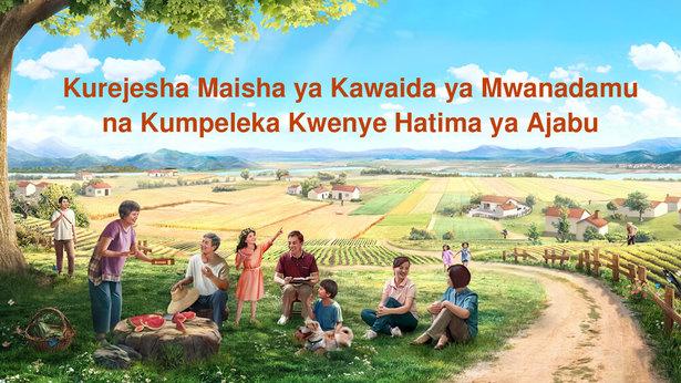 Kurejesha Maisha ya Kawaida ya Mwanadamu na Kumpeleka Kwenye Hatima ya Ajabu