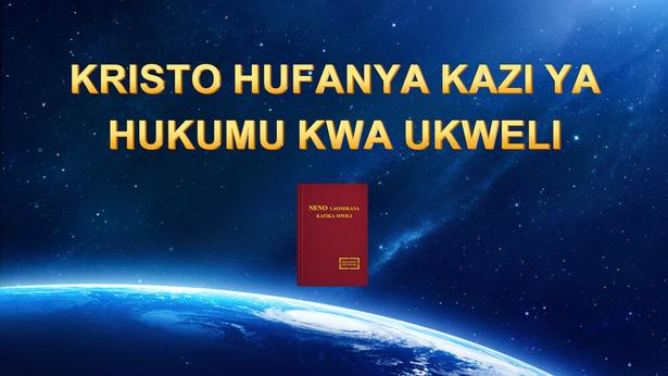 Kristo Hufanya Kazi ya Hukumu kwa Ukweli
