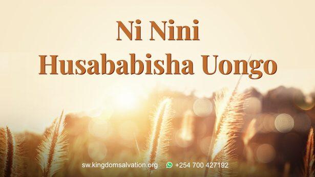 14. Ni Nini Husababisha Uongo